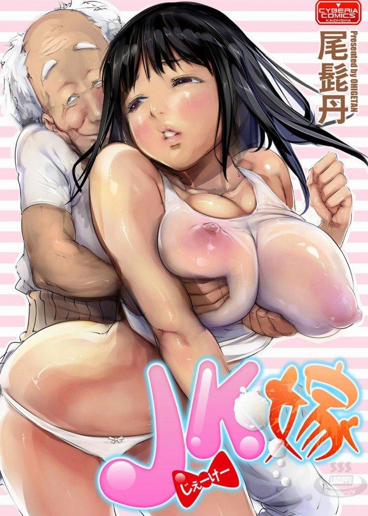 Hentai Comic – Grandpa Little Old Man