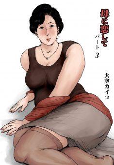 Oozora Kaiko – Haha ni Koishite Part 3