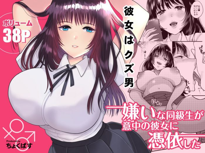 Kirai na Doukyuusei ga Ichuu no Kanojo ni Hyoui shita